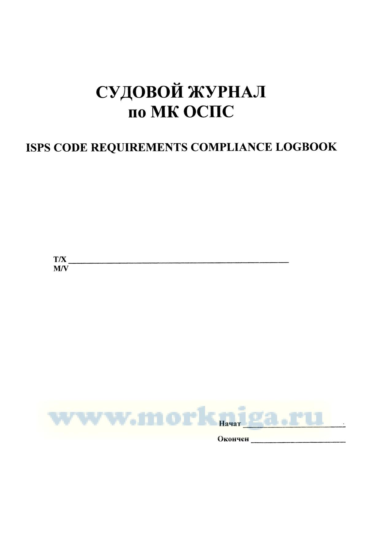 Судовой журнал по МК ОСПС. ISPS code requirements compliance logbook