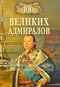 Сто великих адмиралов