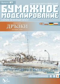 "Бумажная модель миноносца ""Дръзки"""