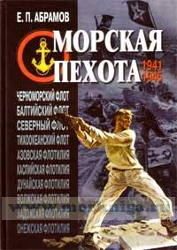 Морская пехота в Великой Отечественной войне 1941-1945 г.г