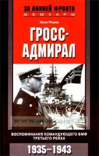 Гросс-адмирал. Воспоминания командующего ВМФ третьего рейха