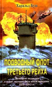 Подводный флот третьего рейха.Немецкие подлодки в войне, которая была почти выиграна