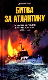 Битва за Атлантику. Эскорты кораблей Британских ВМС