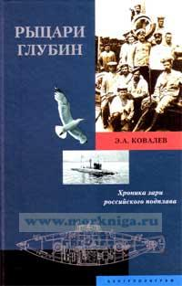 Рыцари глубин: Хроника зари российского подплава