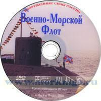 DVD Военно-морской флот