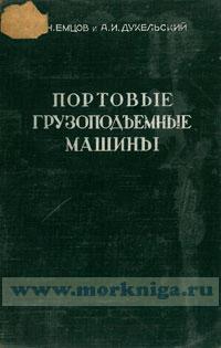 Портовые грузоподъемные машины. Теория и расчет (3-е издание, переработанное и дополненное)