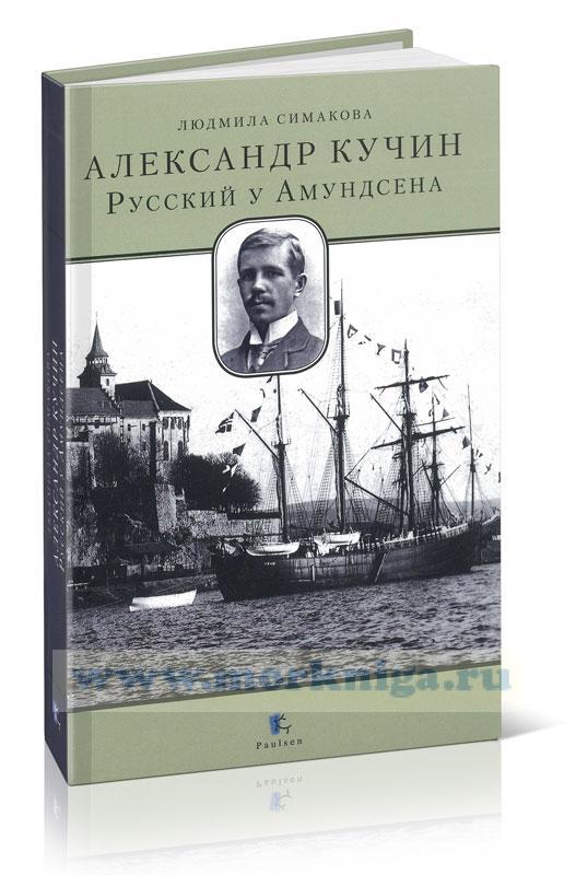 Александр Кучин. Русский у Амундсена