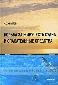 Борьба за живучесть судна и спасательные средства. Учебное пособие
