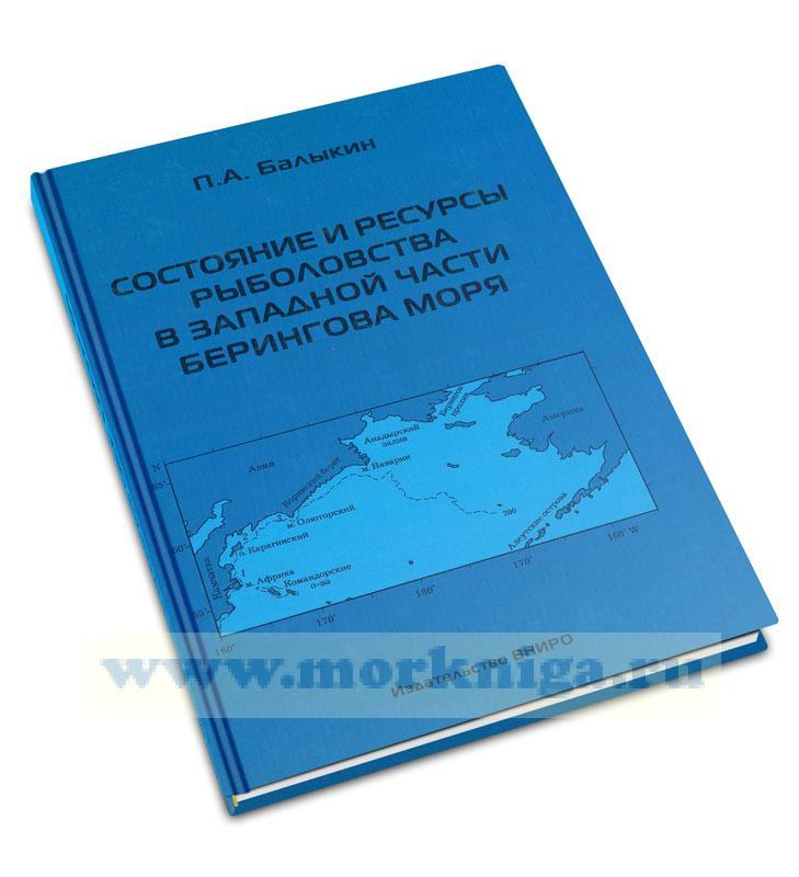 Состояние и ресурсы рыболовства в западной части Берингова моря
