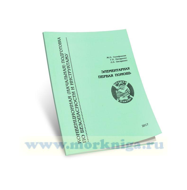 Элементарная первая помощь. Конвенционная (начальная) подготовка по безопасности и инструктажу