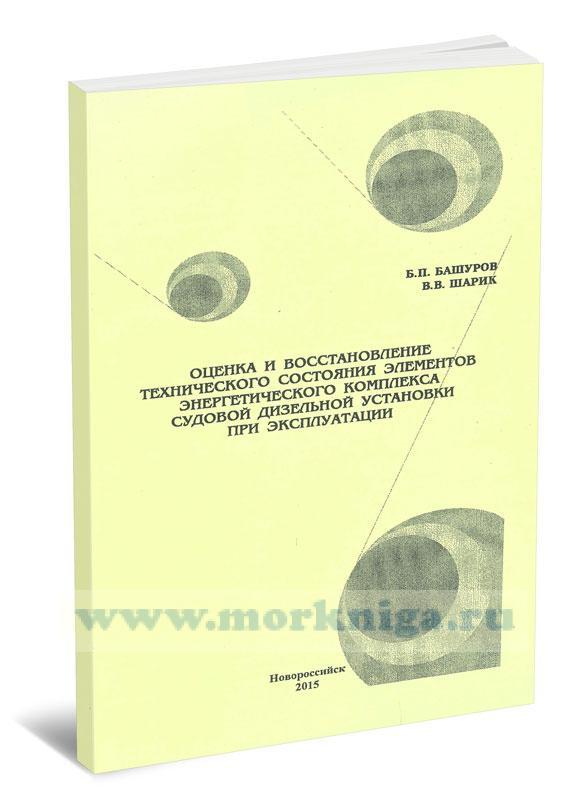 Оценка и восстановление технического состояния элементов энергетического комплекса судовой дизельной установки при эксплуатации