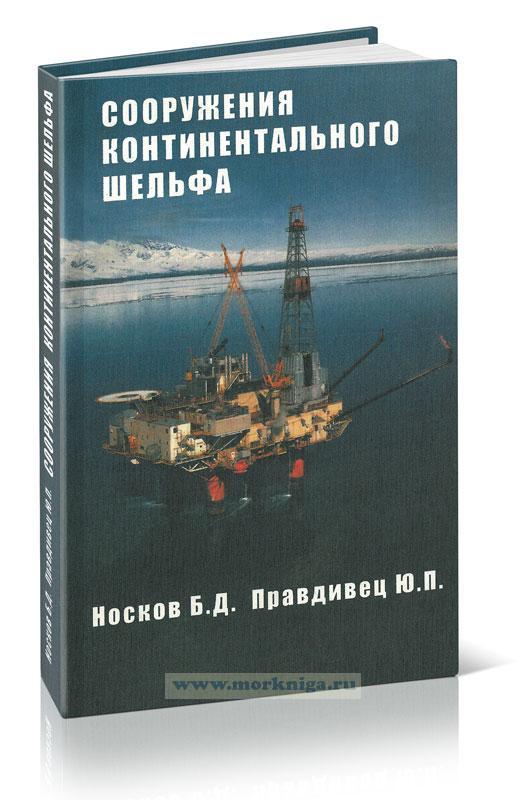 Гидросооружения водных путей, портов и континентального шельфа. Часть III. Сооружения континентального шельфа