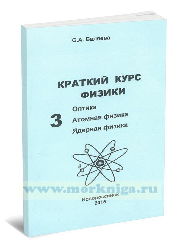 Краткий курс физики. Ч. 3. Оптика. Атомная физика. Ядерная физика