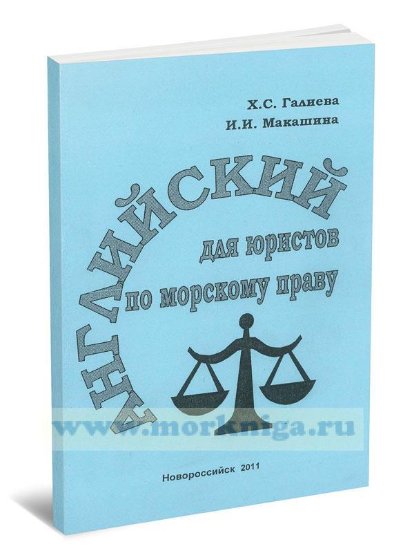 Английский для юристов по морскому праву (3-е изд., перераб. и дополн.)