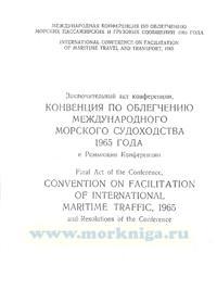 Заключительный акт конвенции по облегчению международного морского судоходства 1965 г. и резолюции Конвенции