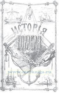 История корабля. Том 2