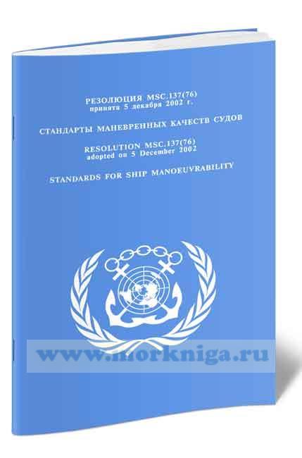 Резолюция MSC.137(76).Стандарты маневренных качеств судов