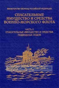 Спасательные имущество и средства военно морского флота. Часть 2. Спасательные имущество и средства подводных лодок