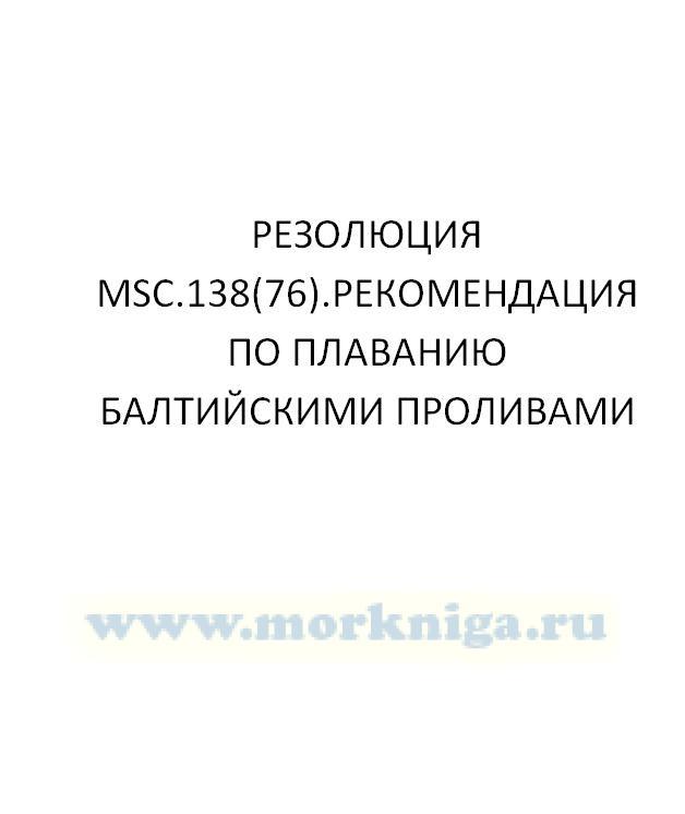 Резолюция MSC.138(76).Рекомендация по плаванию балтийскими проливами
