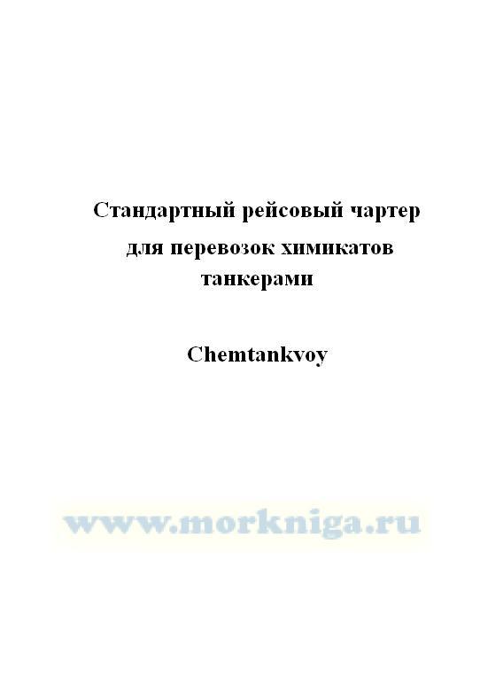 Стандартный рейсовый чартер для перевозок химикатов танкерами._Chemtankvoy