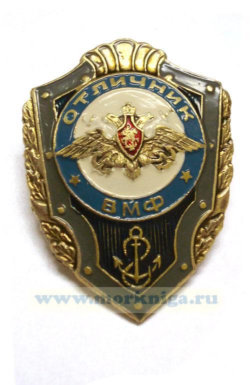 """Нагрудный знак """"Отличник ВМФ - РФ"""""""