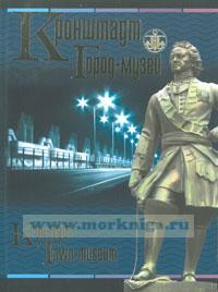 Кронштадт - город-музей