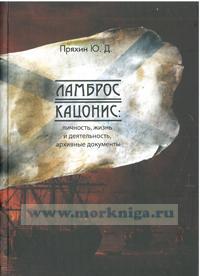 Ламброс Кацонис: личность, жизнь и деятельность, документы архивов