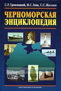 Черноморская энциклопедия