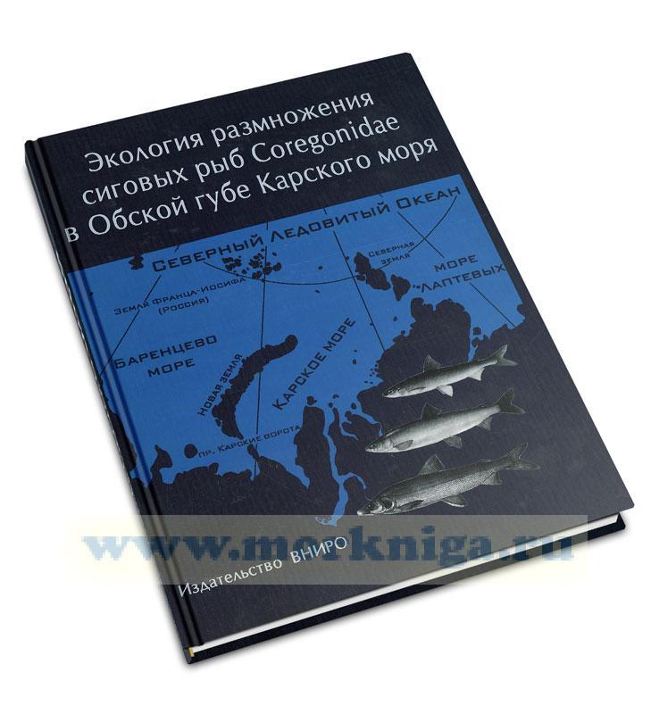 Экология размножения сиговых рыб Coregonidae в Обской губе Карского моря