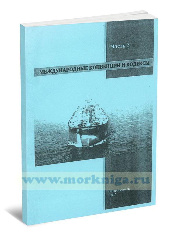 Международные конвенции и кодексы. В 3 ч. Ч.2 (2-е издание, исправленное и переработанное)
