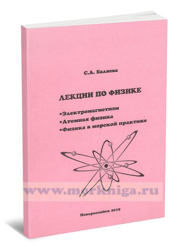 Лекции по физике. Электромагнетизм. Атомная физика. Физика в морской практике. (2-е издание, дополненное)