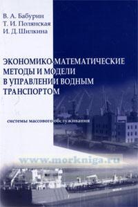 Экономико-математические методы и модели в управлении водным транспортом. Системы массового обслуживания