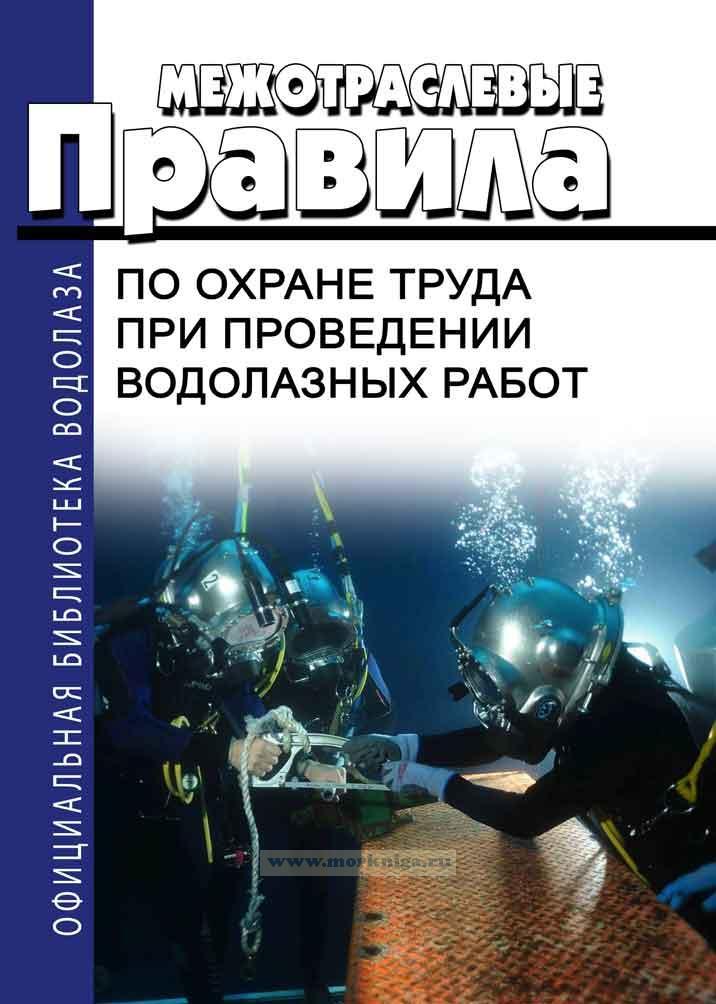 Межотраслевые правила по охране труда при проведении водолазных работ 2020 год. Последняя редакция