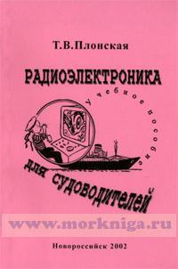 Радиоэлектроника для судоводителей