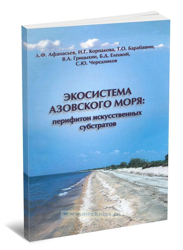 Экосистема Азовского моря: перифитон искусственных субстратов