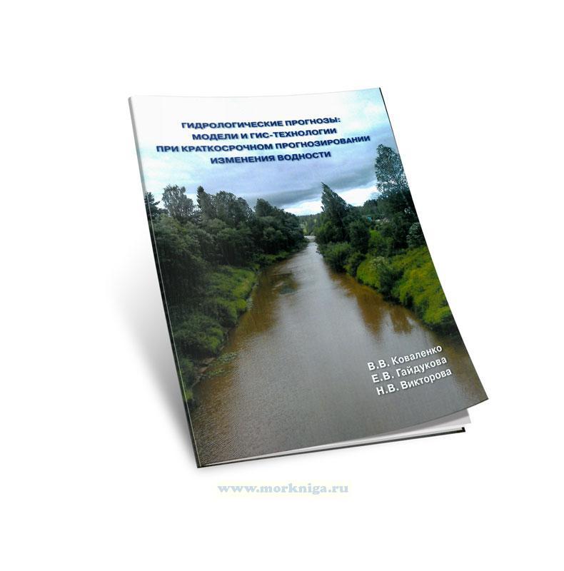 Гидрологические прогнозы: модели и ГИС-технологии при краткосрочном прогнозировании изменения водности