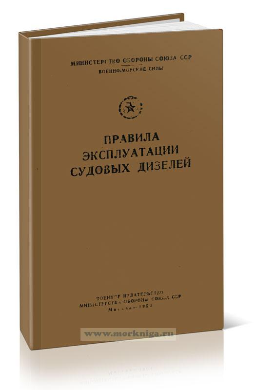 Правила эксплуатации судовых дизелей