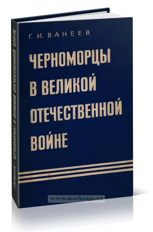 Черноморцы в Великой Отечественной войне