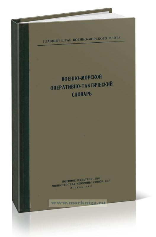 Военно-морской оперативно-тактический словарь