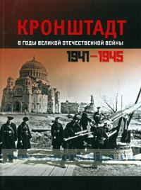 Кронштадт в годы Великой Отечественной войны. 1941-1945