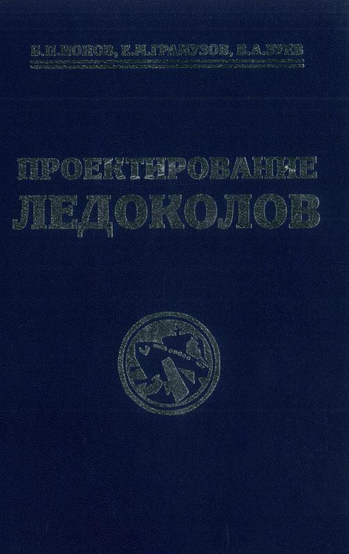 Российский ледокольный флот: там, где климат суров | 800x505