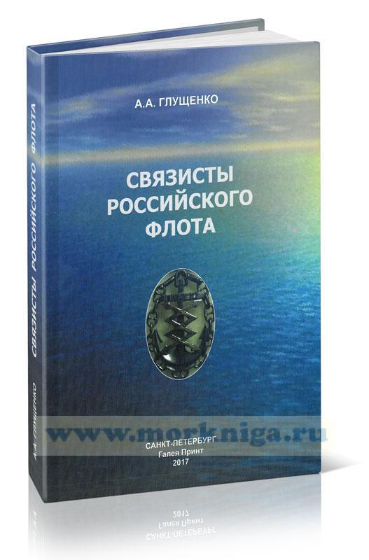 Связисты Российского флота