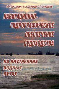 Навигационно-гидрографическое обеспечение судоходства на внутренних водных путях