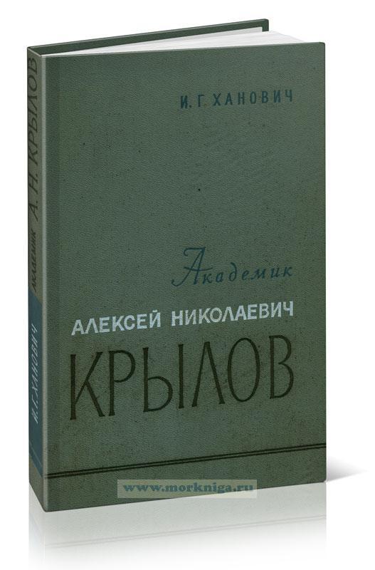 Академик Алексей Николаевич Крылов