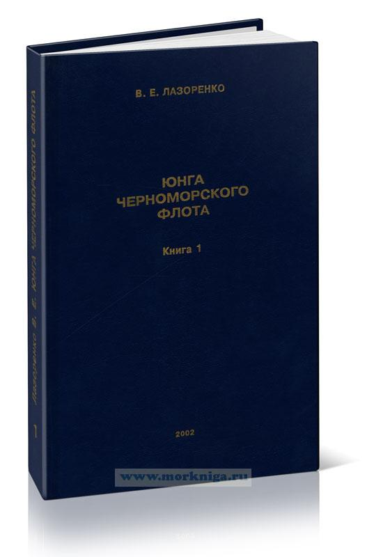 Юнга Черноморского флота. Книга 1