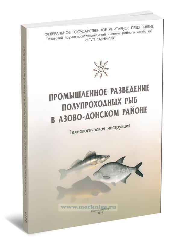 Промышленное разведение полупроходных рыб в Азово-Донском районе. Технологическая инструкция
