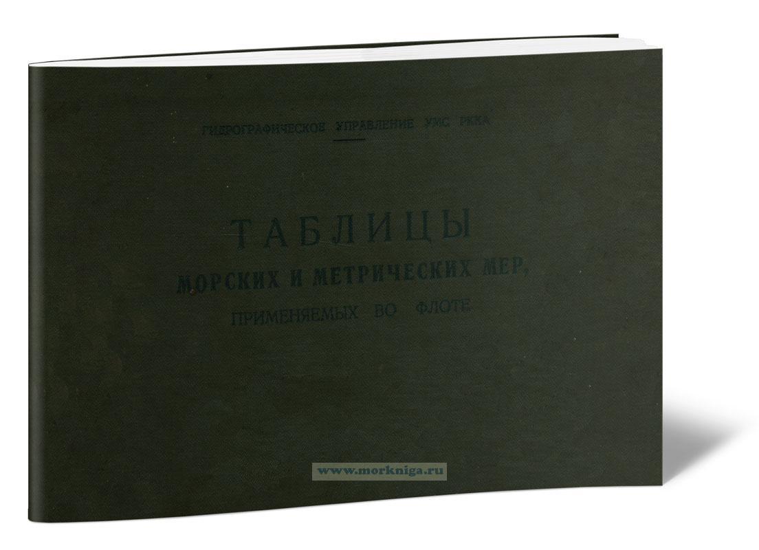 Таблицы морских и метрических мер, применяемых во флоте