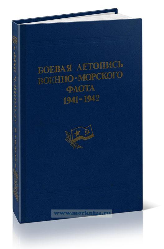 Боевая летопись Военно-Морского Флота 1941-1942