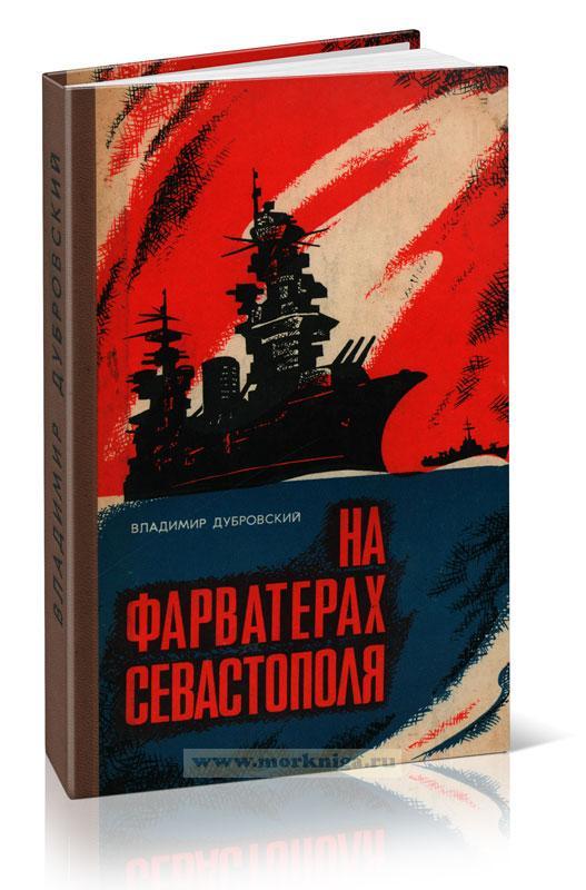 На фарватерах Севастополя