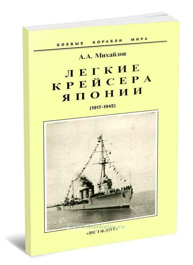 Легкие крейсера Японии (1917-1945)